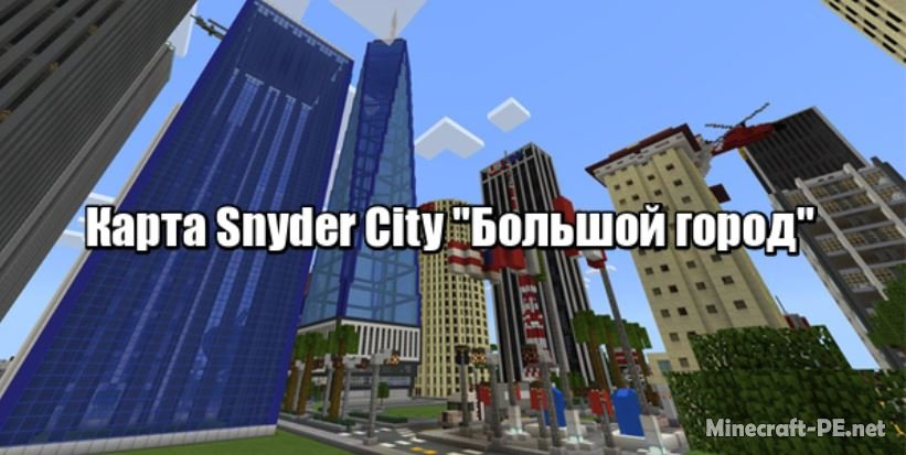 Карта Snyder City (Город)]