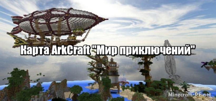 Карта ArkCraft (Выживание)]
