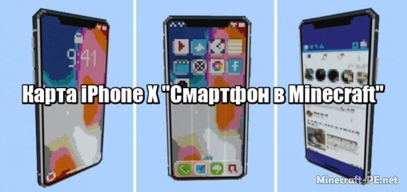 Карта iPhone X (Редстоун)]