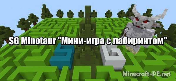 Карта SG Minotaur (Мини-игра)]