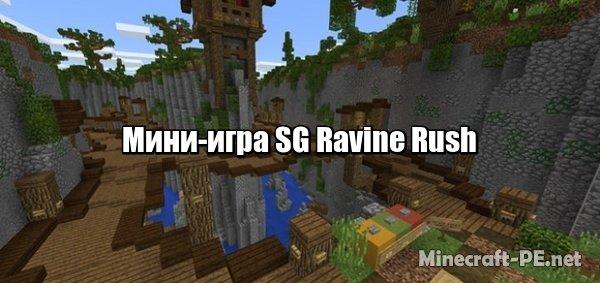 Карта SG Ravine Rush (Мини-игра)