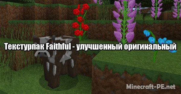 Текстурпак Faithful (64x) (32x) [1.2.9]