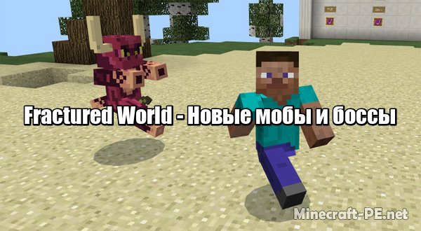 Мод Fractured World [1.2.8]]