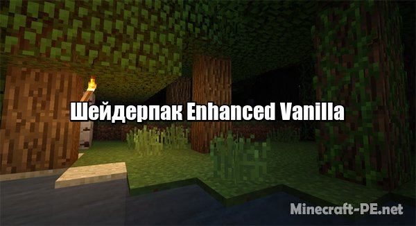 Шейдеры Enhanced Vanilla