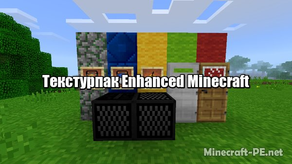 Текстурпак Enhanced Minecraft]