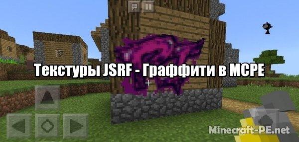 Тесурспак JSRF [1.2]