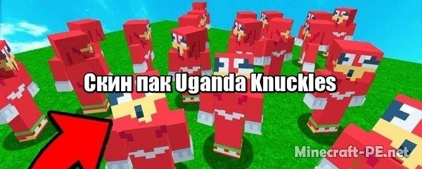 Скин пак Uganda Knuckles]
