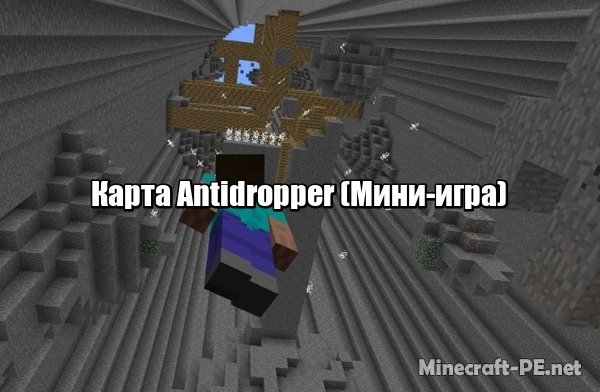 Карта Antidropper (Мини-игра)