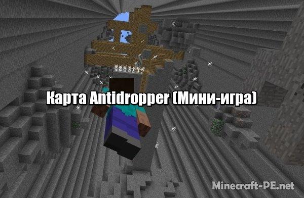 Карта Antidropper (Мини-игра)]