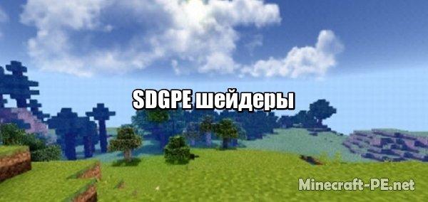 Шейдеры SDGPE [1.2.X]]