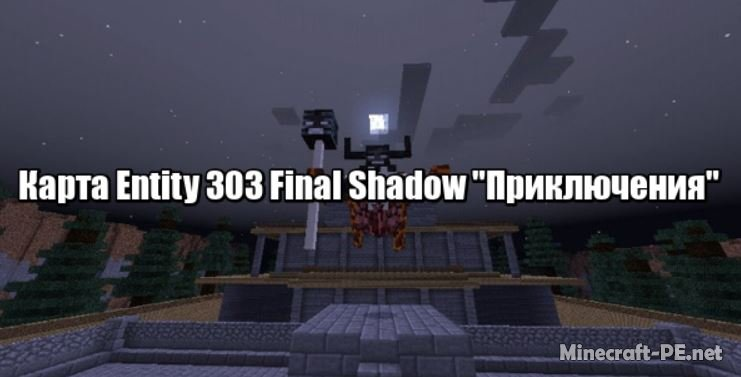 Карта Entity 303 The Final Shadow