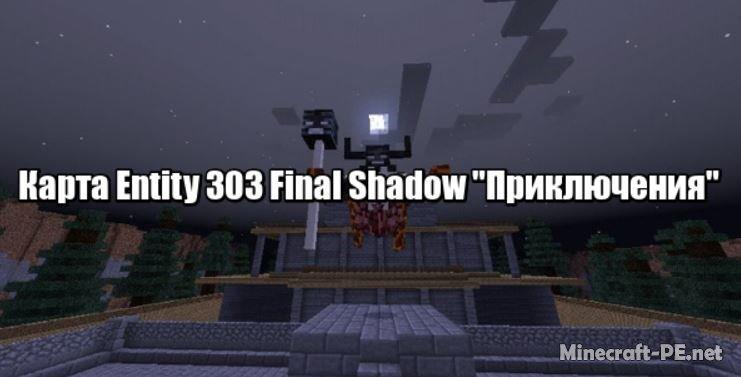 Карта Entity 303 The Final Shadow]