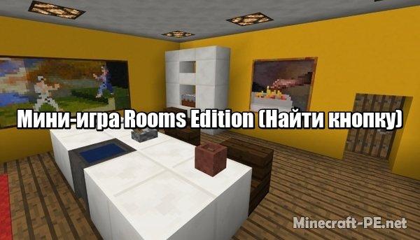 Карта Rooms Edition (Найти кнопку)]
