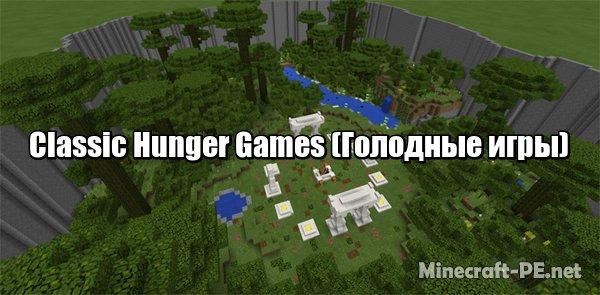 Карта Classic Hunger Games (Голодные игры)