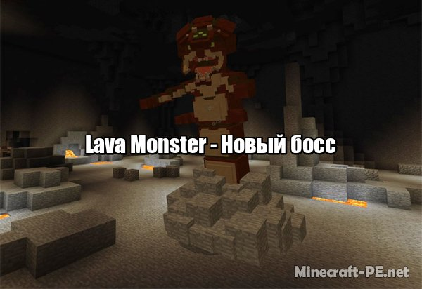 Мод Lava Monster Boss [1.2.10]