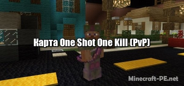 Карта One Shot One Kill (PvP)]