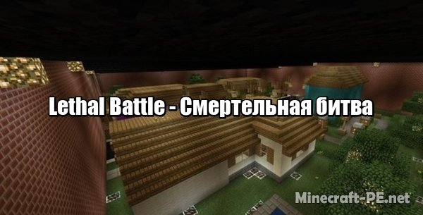 Карта Lethal Battle (PvP) [1.2.10] [1.2]]