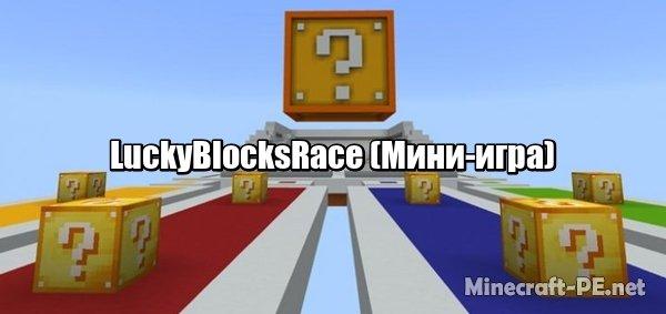 Карта LuckyBlocksRace (Мини-игра) [1.2.X]]