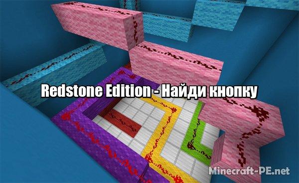 Карта Redstone Edition (Найди кнопку) [1.12.10] [1.2]]