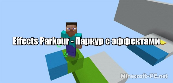 Карта Effects Parkour (Паркур)