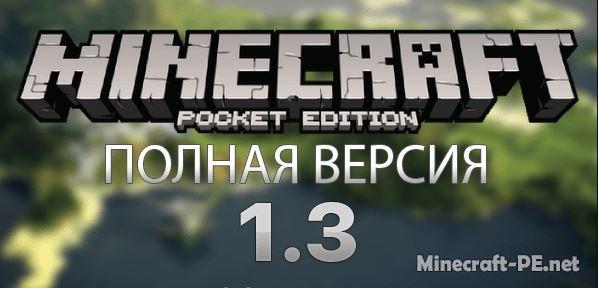 Скачать Minecraft PE 1.3 [Бета версия]]