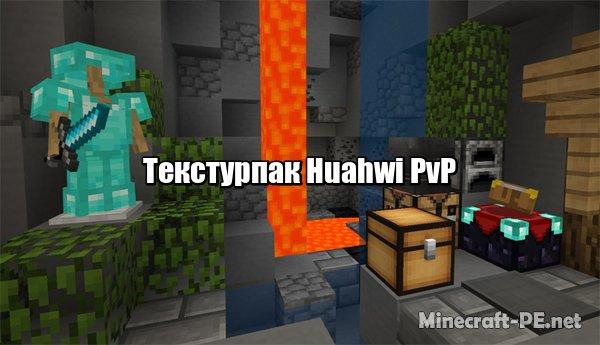 Текстурпак Huahwi PvP (16x) [1.2.10] [1.2]