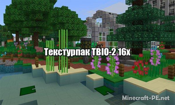 Текстурпак TBIO-2 (16x) [1.2.10] [1.2]]