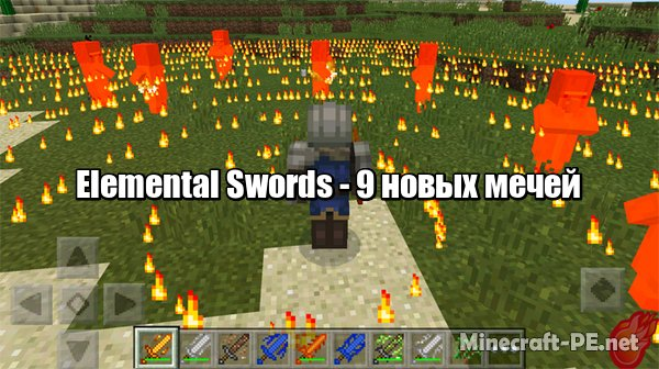 Мод Elemental Swords [1.2.10] [1.2]]
