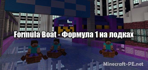 Карта Formula Boat (Мини-игра) [1.2+]