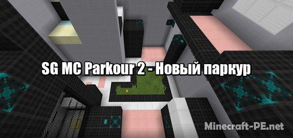 Карта SG MC Parkour 2 (Паркур)