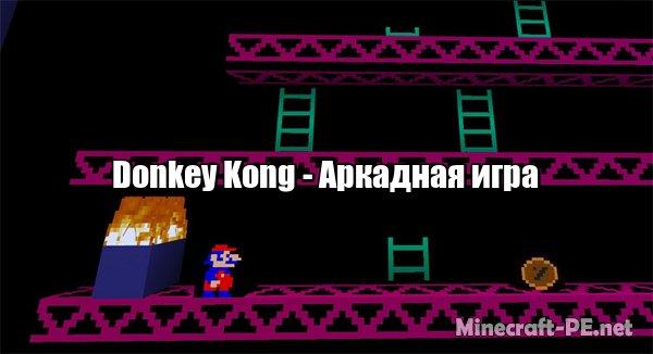 Карта Donkey Kong (Мини-игра)
