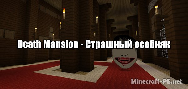 Карта Death Mansion (Хоррор)]