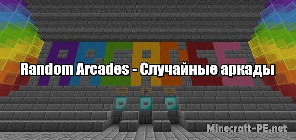Карта Random Arcades (Мини-игра)]