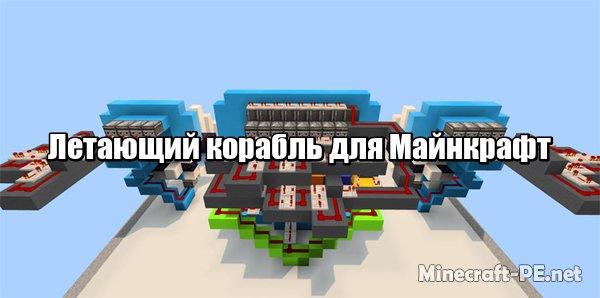 Карта 2 Way Flying Machine – Multistop (Летающая машина)]