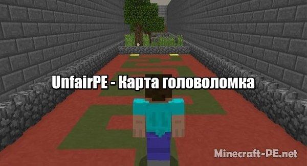 Карта UnfairPE (Головоломка)]
