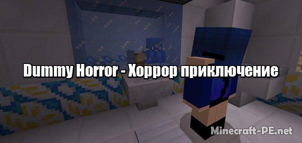 Карта Dummy Horror (Головоломка)