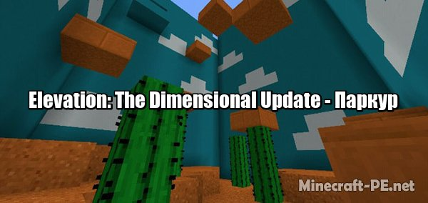 Карта Elevation: The Dimensional Update (Паркур)