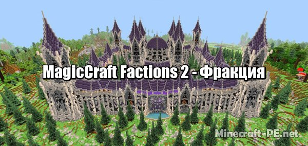 Карта MagicCraft Factions 2 (Фракция)]