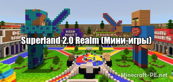 Карта Superland 2.0 Realm (Мини-игры)]