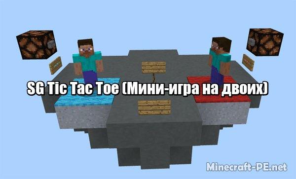 Карта SG Tic Tac Toe (Мини-игра)]