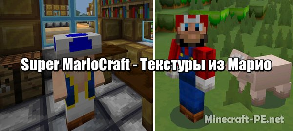 Текстурпак Super MarioCraft (16x)]