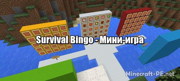 Карта Survival Bingo (Мини-игра)]