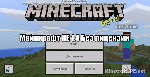 Minecraft PE 1.4 [Без лицензии]]