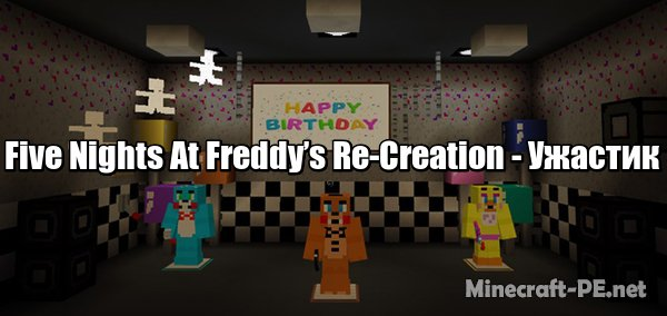 Карта Five Nights At Freddy's Re-Creation (Ужастик)