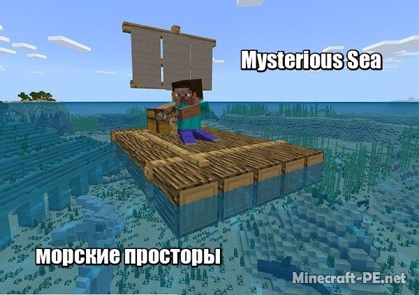 Мод Mysterious Sea  [1.4+] (Морские просторы)]