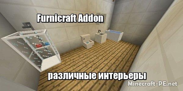Мод Furnicraft Addon [1.6] [1.4] [1.2] (Мебель и интерьеры)]