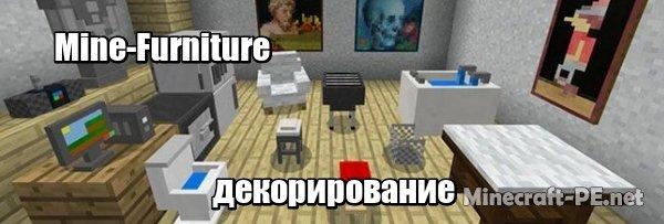 Мод Mine-Furniture [1.6] [1.5] [1.2] (Декорирование)]