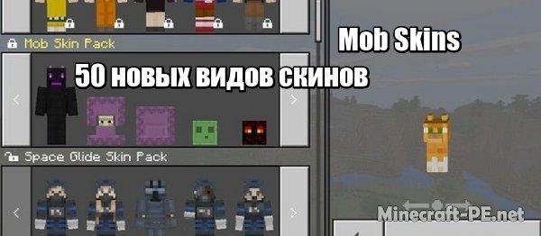 Скин Mob Skins (50 новых видов скинов)]