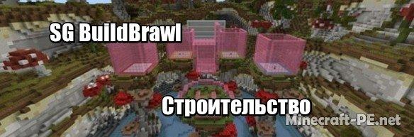 Карта SG BuildBrawl (Мини-игра)
