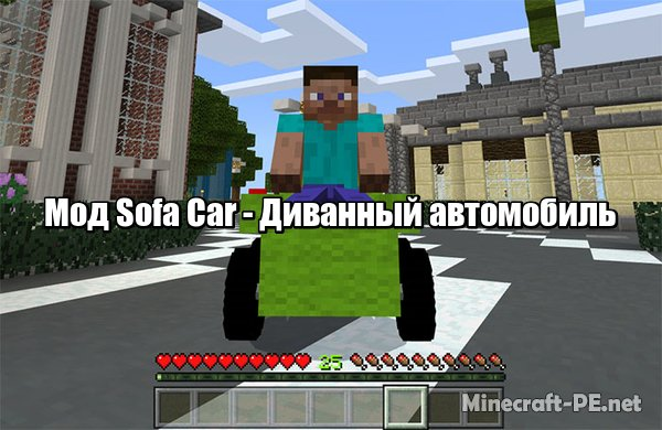 Мод Sofa Car [1.6] [1.5] (Диванный автомобиль)]